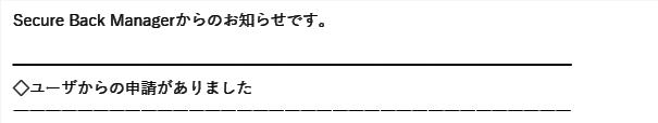 メール送信設定:ユーザーの申請